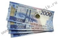 Билет банка приколов 2000 рублей