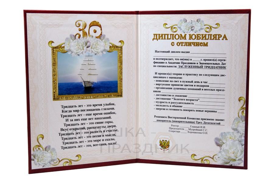Диплом на Юбилей лет купить diplom yubilyara 30 let foto2 jpg