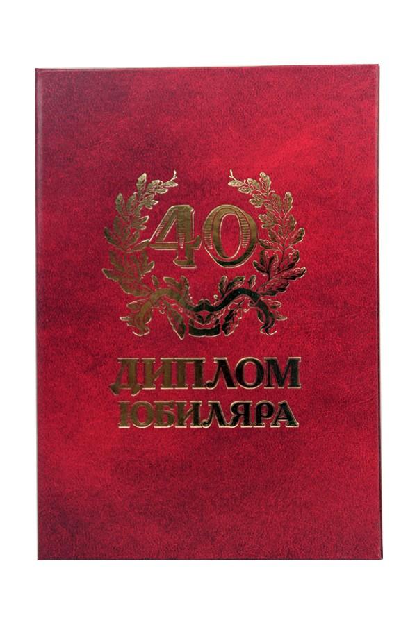 Дипломы на юбилей шуточные и прикольные Диплом на Юбилей 40 лет