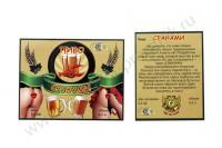 Наклейка нате Бутылку Пиво Сраками