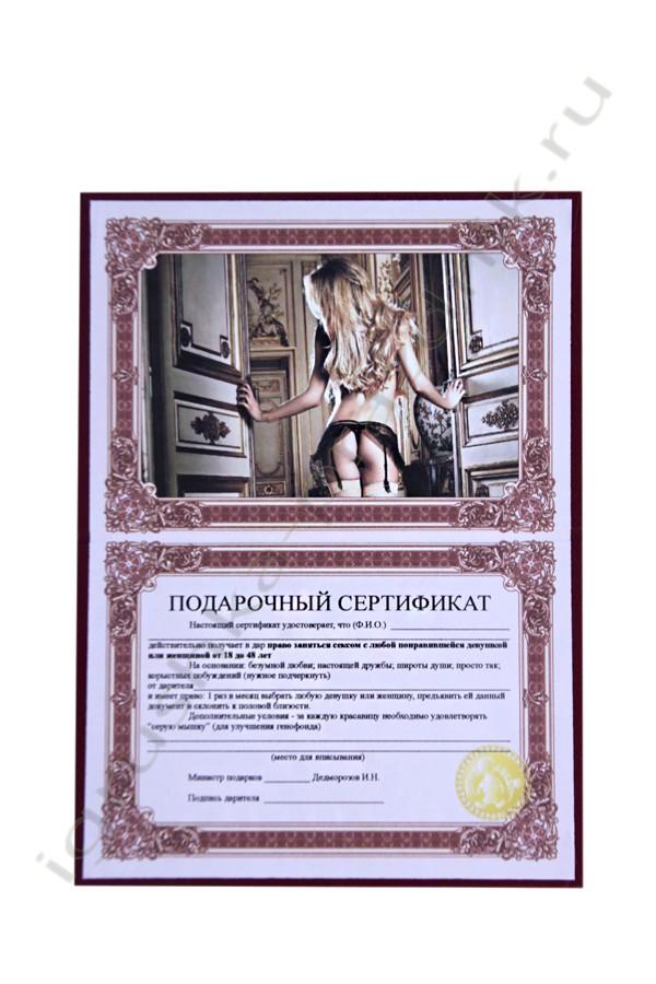 Шуточный сертификат на право секс с женщиной