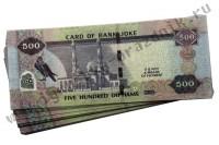 Билет Банка Приколов 500 арабских дирхам