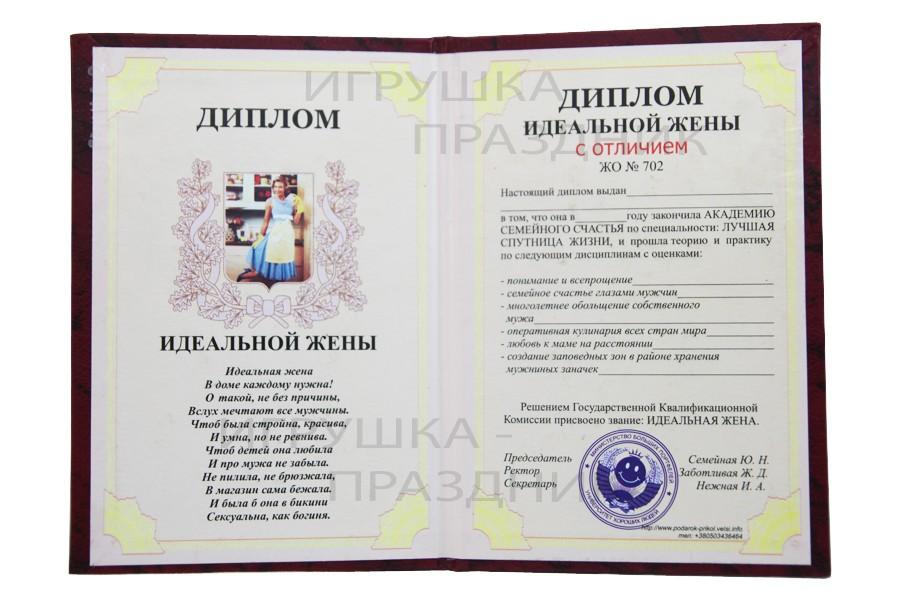 Диплом Идеальной жены купить diplom idealnoy geni2 jpg